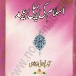 Islam Ki Pehli Eid